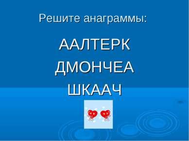 Решите анаграммы: ААЛТЕРК ДМОНЧЕА ШКААЧ
