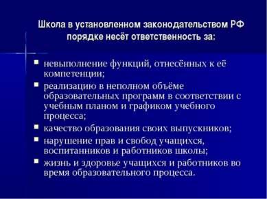 Школа в установленном законодательством РФ порядке несёт ответственность за: ...