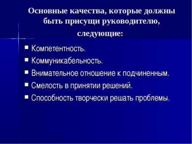 Основные качества, которые должны быть присущи руководителю, следующие: Компе...