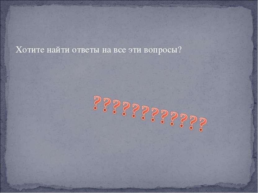 Хотите найти ответы на все эти вопросы?