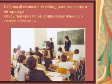 Районный семинар по кабардинскому языку и литературе. Открытый урок по кабард...