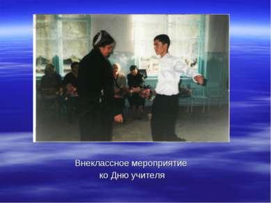Внеклассное мероприятие ко Дню учителя