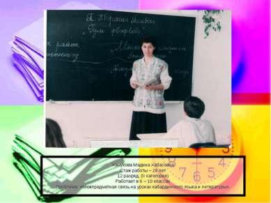 Хамукова Мадина Хабасовна Стаж работы – 28 лет 12 разряд, (II категория) Рабо...