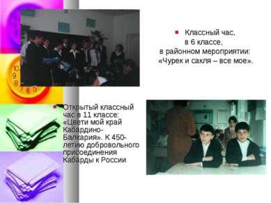 Открытый классный час в 11 классе: «Цвети мой край Кабардино-Балкария». К 450...