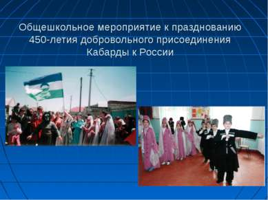 Общешкольное мероприятие к празднованию 450-летия добровольного присоединения...