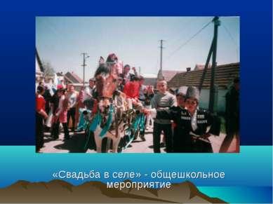 «Свадьба в селе» - общешкольное мероприятие