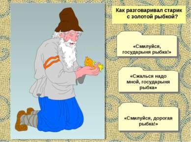 Как разговаривал старик с золотой рыбкой? «Сжалься надо мной, государыня рыбк...