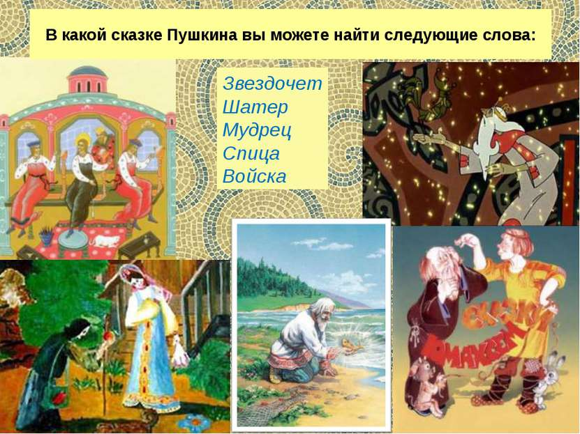 В какой сказке Пушкина вы можете найти следующие слова: Звездочет Шатер Мудре...
