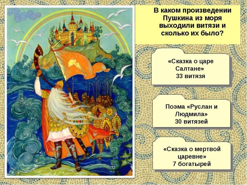 В каком произведении Пушкина из моря выходили витязи и сколько их было? Поэма...