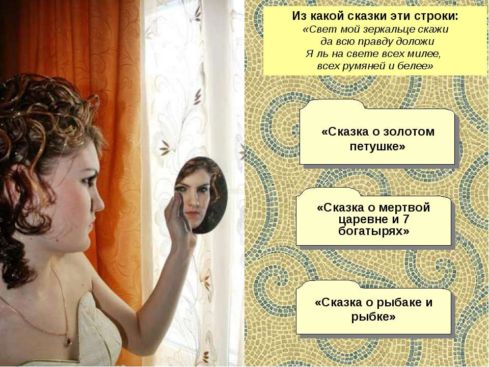 Из какой сказки эти строки: «Свет мой зеркальце скажи да всю правду доложи Я ...
