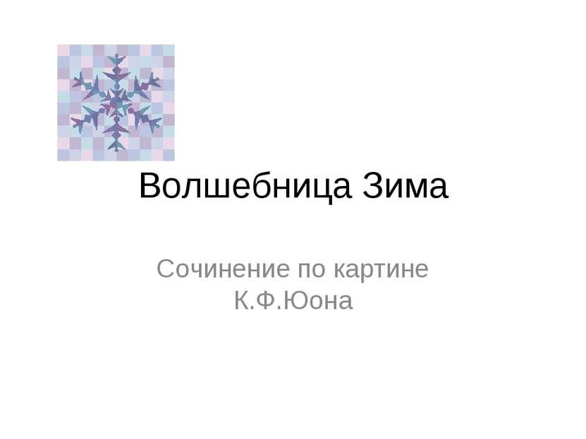 Волшебница Зима Сочинение по картине К.Ф.Юона