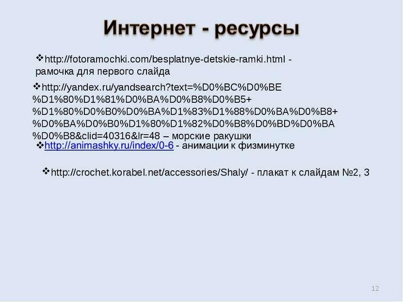 http://yandex.ru/yandsearch?text=%D0%BC%D0%BE%D1%80%D1%81%D0%BA%D0%B8%D0%B5+%...
