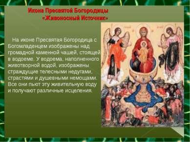 Икона Пресвятой Богородицы «Живоносный Источник» На иконе Пресвятая Богородиц...