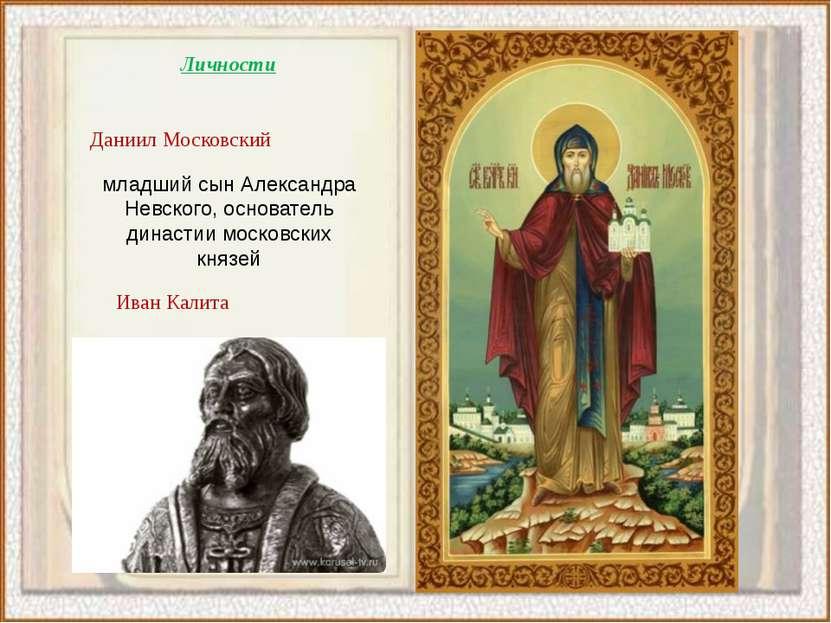 Личности Даниил Московский младший сын Александра Невского, основатель династ...