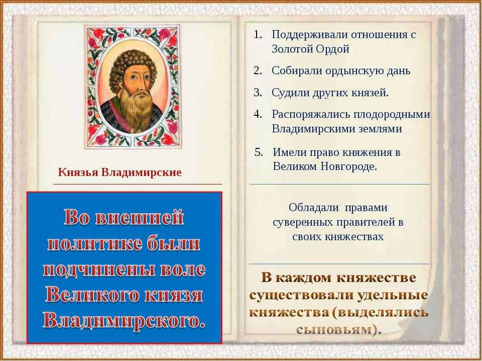 Князья Владимирские Поддерживали отношения с Золотой Ордой Собирали ордынскую...