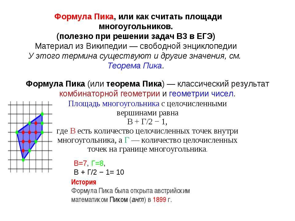 Формула Пика, или как считать площади многоугольников. (полезно при решении з...