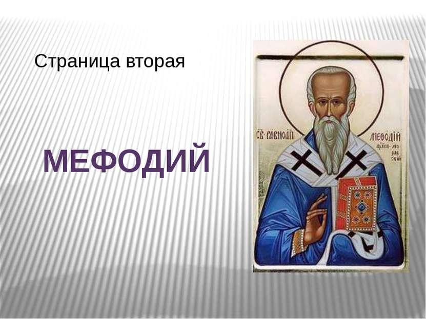 Страница вторая МЕФОДИЙ