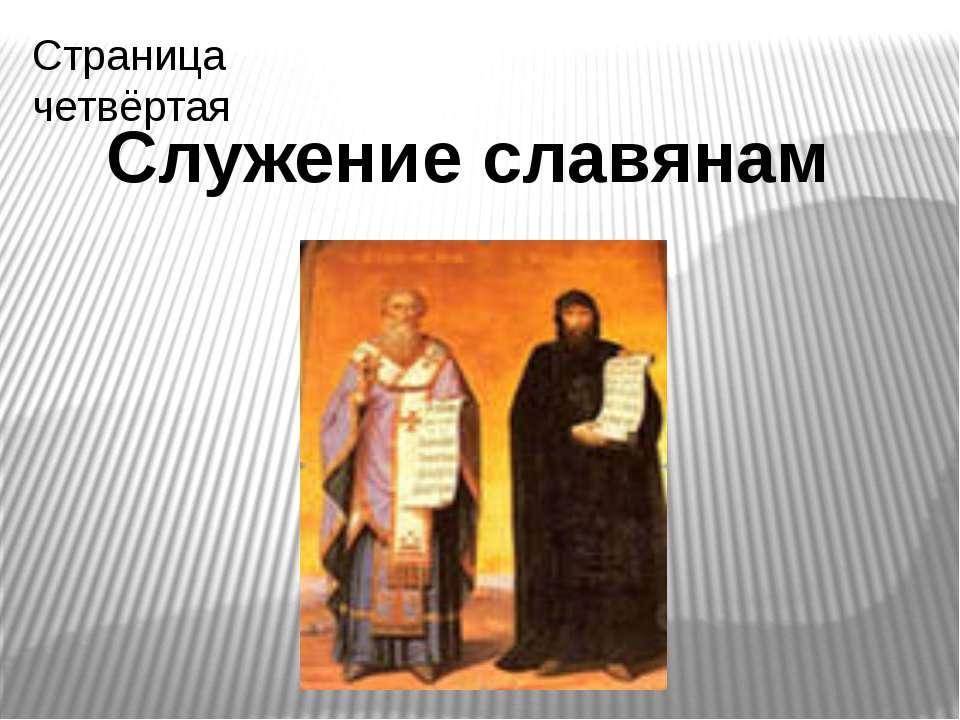 Страница четвёртая Служение славянам