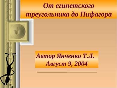 От египетского треугольника до Пифагора Автор Янченко Т.Л. Август 9, 2004