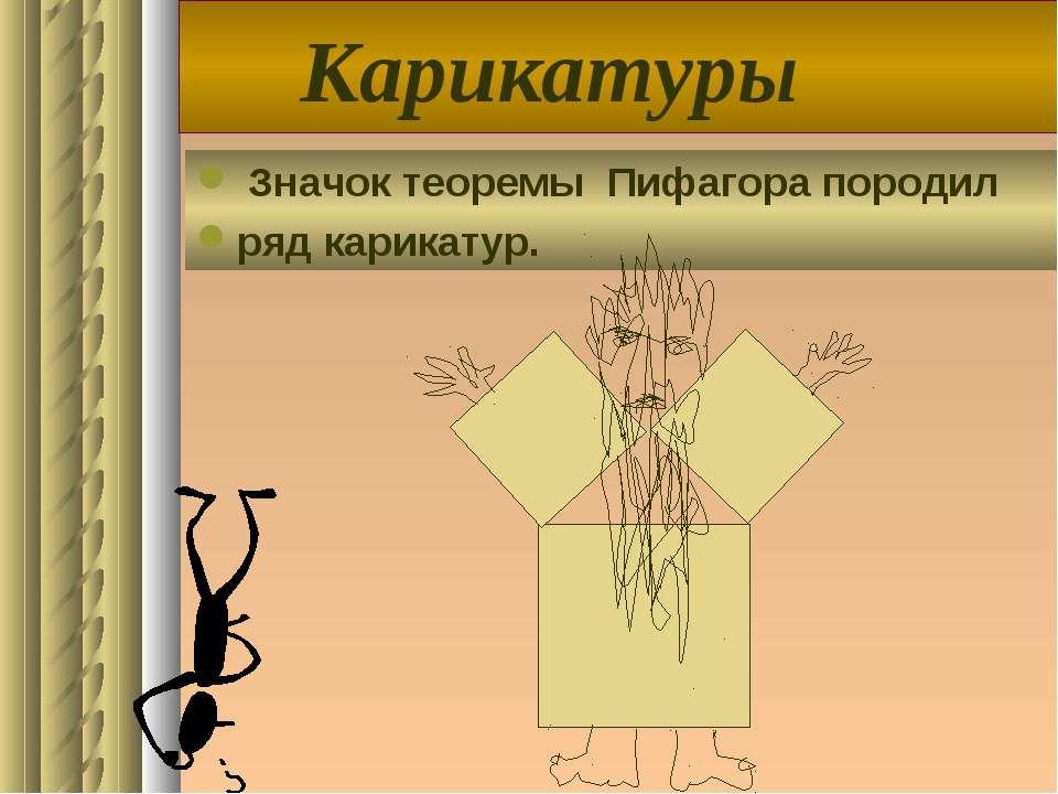 Карикатуры Значок теоремы Пифагора породил ряд карикатур.