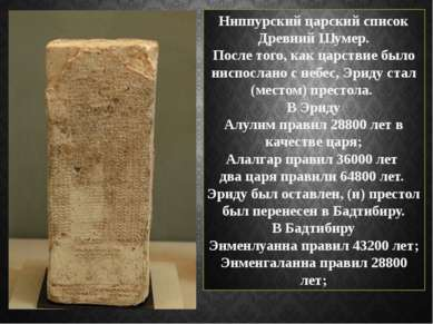 Ниппурский царский список Древний Шумер. После того, как царствие было ниспос...