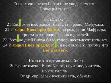 Енох ходил перед Богом и не увидел смерти. Пример для нас ? Быт.5:21-24: 21 Е...