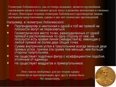 Геометрия Лобачевского», как ее теперь называют, является крупнейшим завоеван...