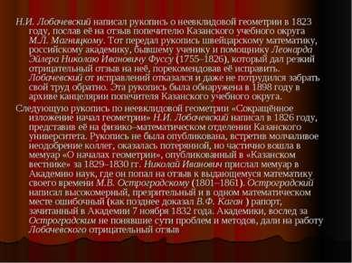Н.И.Лобачевский написал рукопись о неевклидовой геометрии в 1823 году, посла...