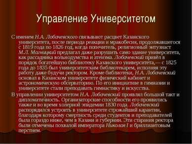 Управление Университетом С именем Н.А.Лобачевского связывают расцвет Казанск...