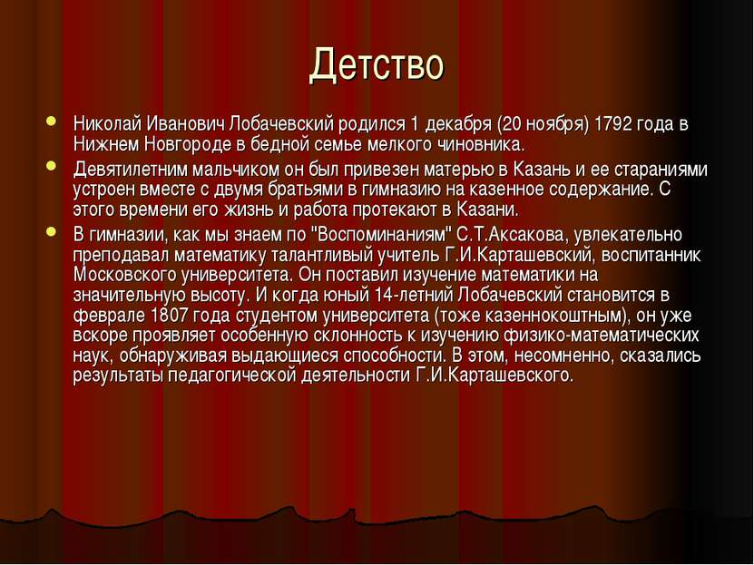 Детство Николай Иванович Лобачевский родился 1 декабря (20 ноября) 1792 года ...