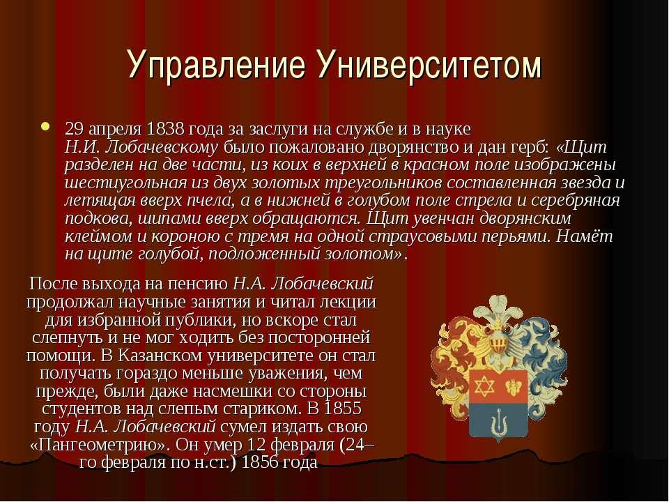 Управление Университетом 29 апреля 1838 года за заслуги на службе и в науке Н...