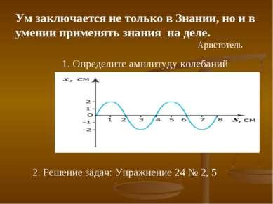 Ум заключается не только в Знании, но и в умении применять знания на деле. Ар...
