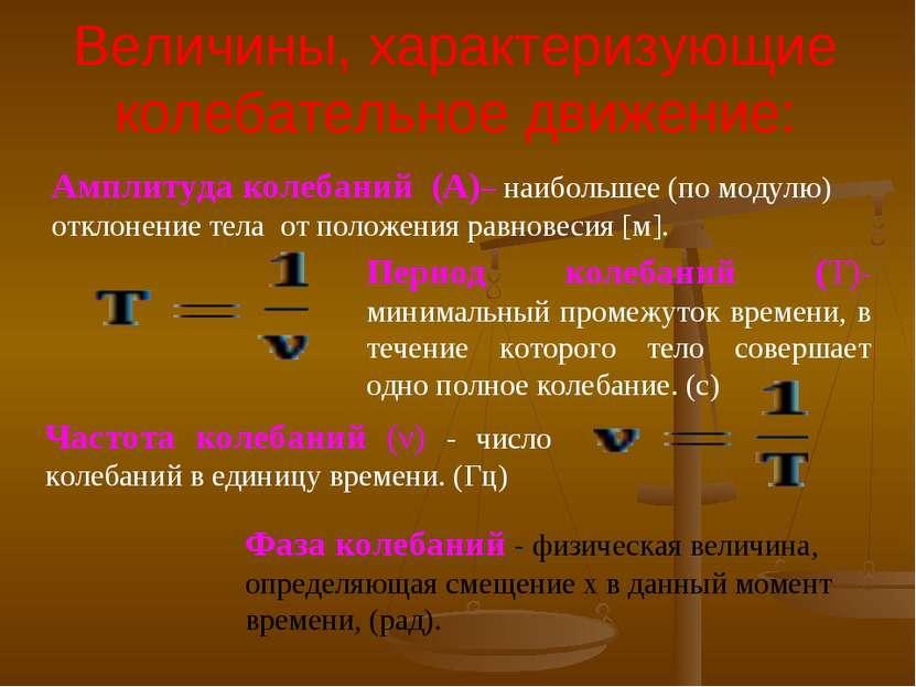 Величины, характеризующие колебательное движение: Амплитуда колебаний (А)– на...