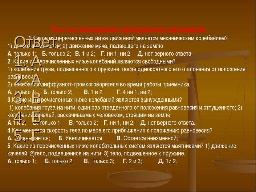 Тест на повторение пройденного материала 1.Какое из перечисленных ниже движен...