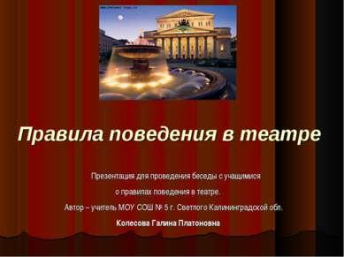 Правила поведения в театре Презентация для проведения беседы с учащимися о пр...