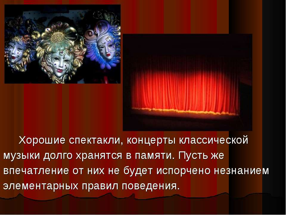 Хорошие спектакли, концерты классической музыки долго хранятся в памяти. Пуст...