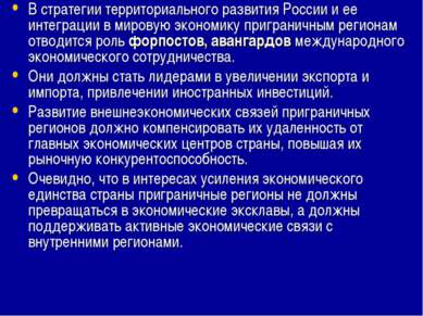 В стратегии территориального развития России и ее интеграции в мировую эконом...