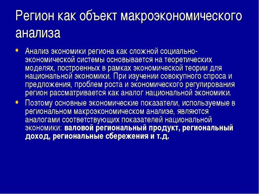 Регион как объект макроэкономического анализа Анализ экономики региона как сл...