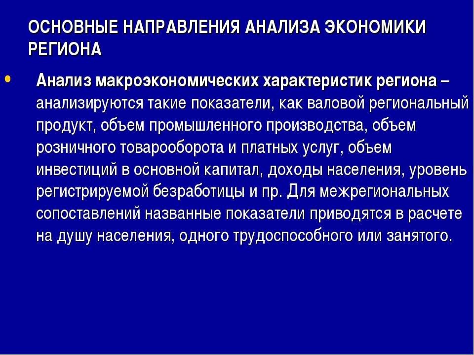 ОСНОВНЫЕ НАПРАВЛЕНИЯ АНАЛИЗА ЭКОНОМИКИ РЕГИОНА Анализ макроэкономических хара...