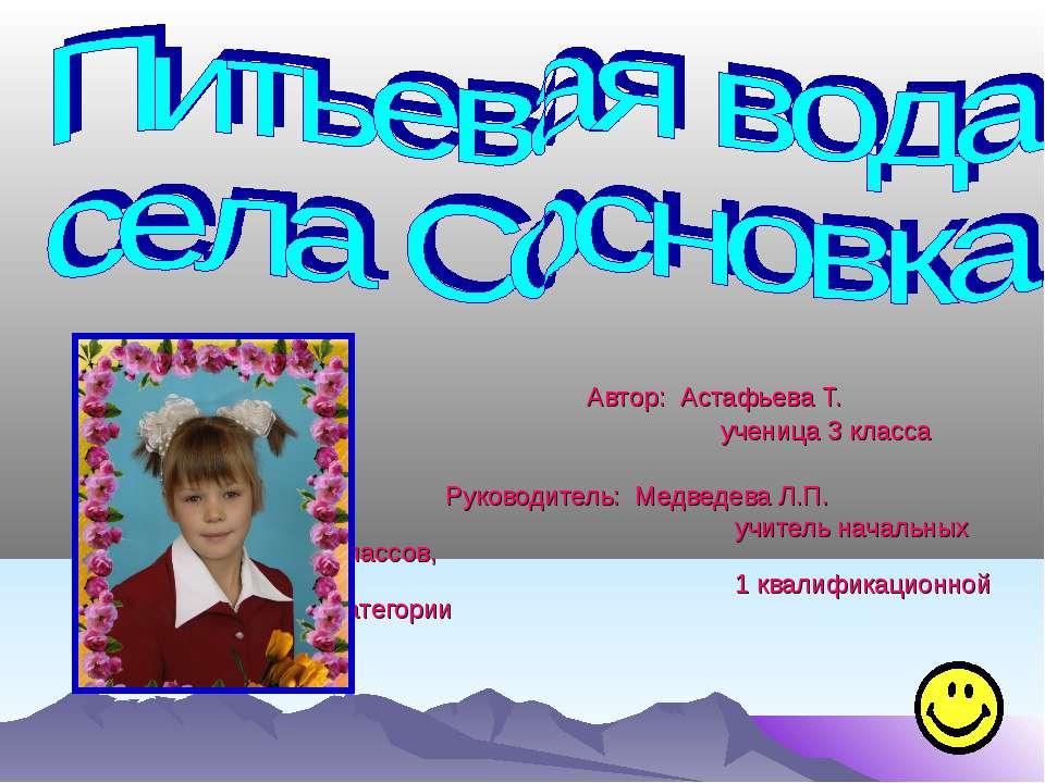 Автор: Астафьева Т. ученица 3 класса Руководитель: Медведева Л.П. учитель нач...