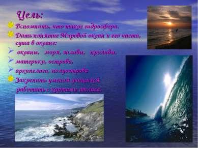 Цель: Вспомнить, что такое гидросфера. Дать понятие Мировой океан и его части...