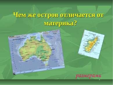 Чем же остров отличается от материка? размерами