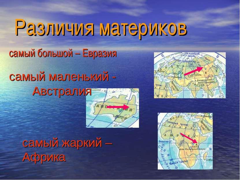 Различия материков самый большой – Евразия самый маленький - Австралия самый ...