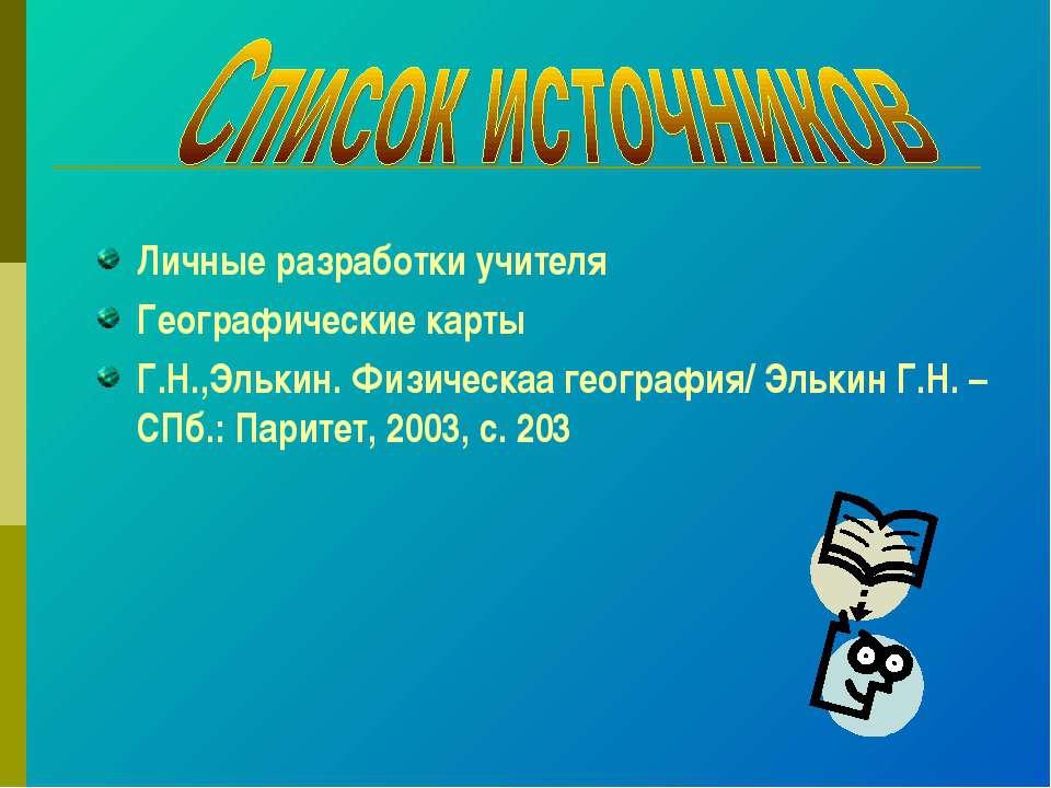Личные разработки учителя Географические карты Г.Н.,Элькин. Физическаа геогра...