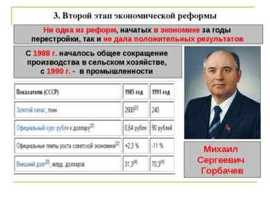 3.Второй этап экономической реформы Ни одна из реформ, начатых в экономике з...