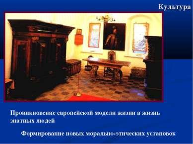 Культура Проникновение европейской модели жизни в жизнь знатных людей Формиро...