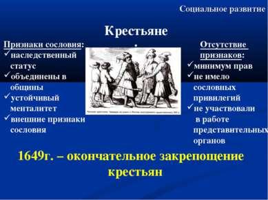Социальное развитие Крестьяне: Признаки сословия: наследственный статус объед...