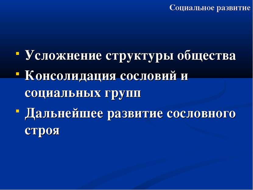 Социальное развитие Усложнение структуры общества Консолидация сословий и соц...