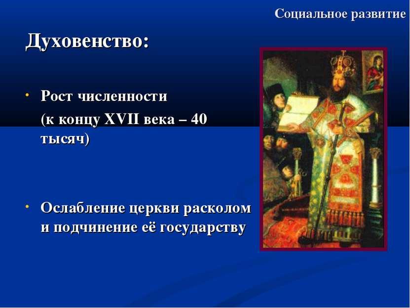 Социальное развитие Духовенство: Рост численности (к концу XVII века – 40 тыс...
