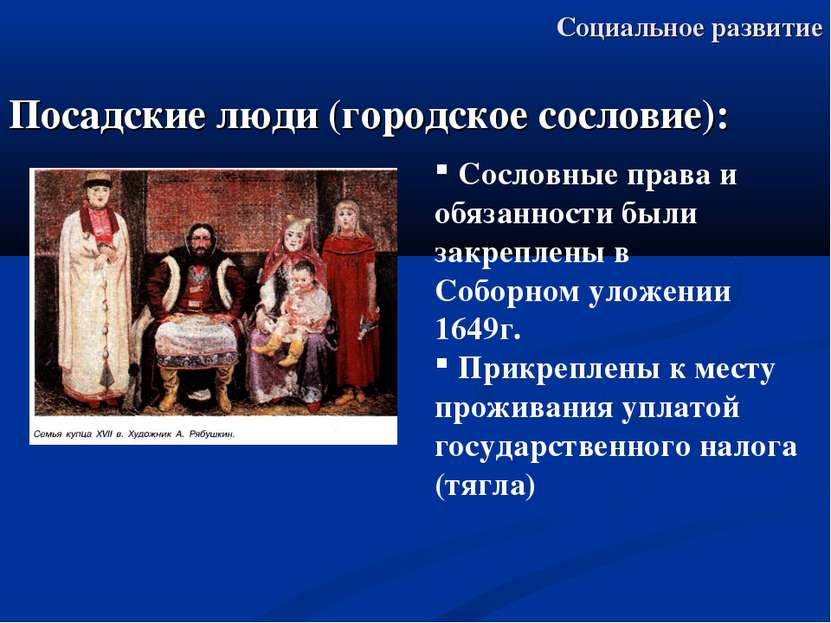 Социальное развитие Посадские люди (городское сословие): Сословные права и об...